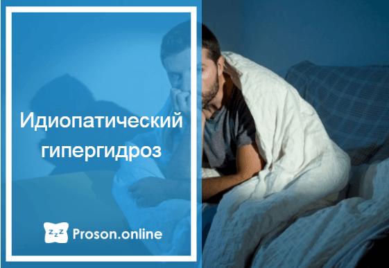 сильная потливость во сне