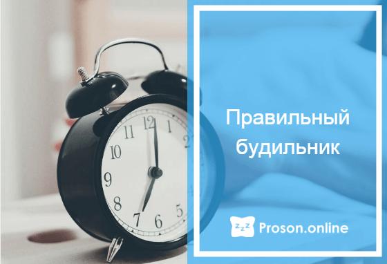 во сколько вставать