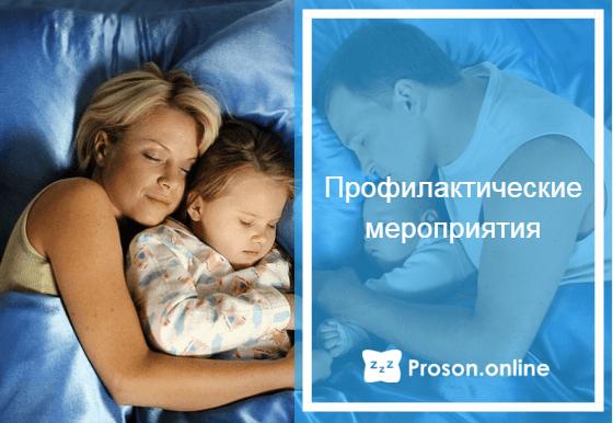 нарушение гигиены сна