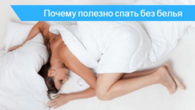 почему полезно спать без белья