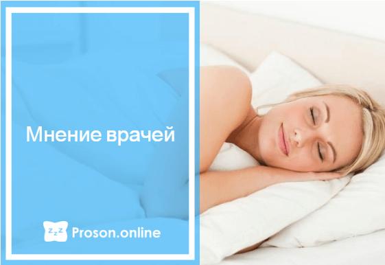 полезно спать без белья