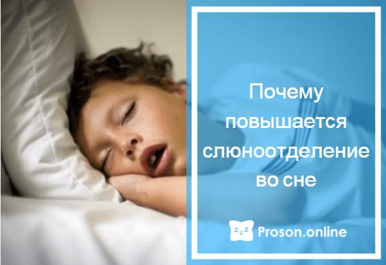 почему когда спишь текут слюни