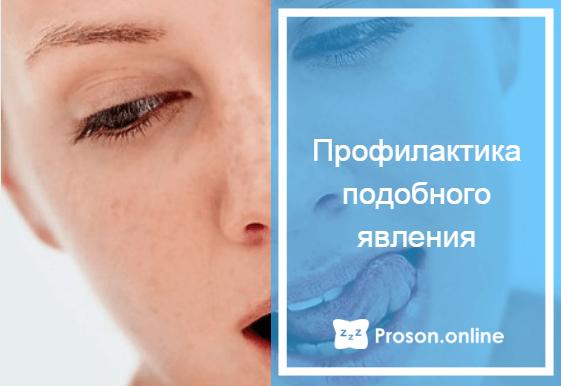 почему во время сна сухость во рту