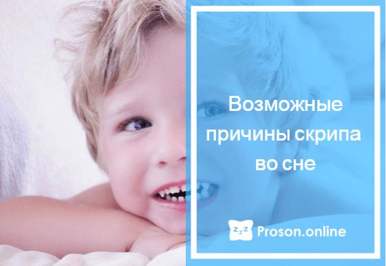 почему человек скрежет зубами во сне
