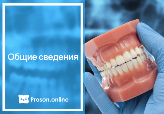 ребенок скрежет зубами