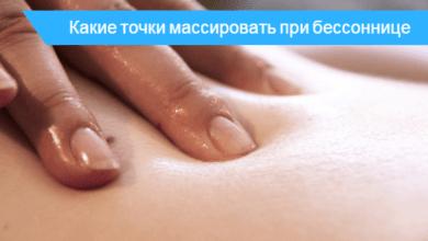 массаж перед сном
