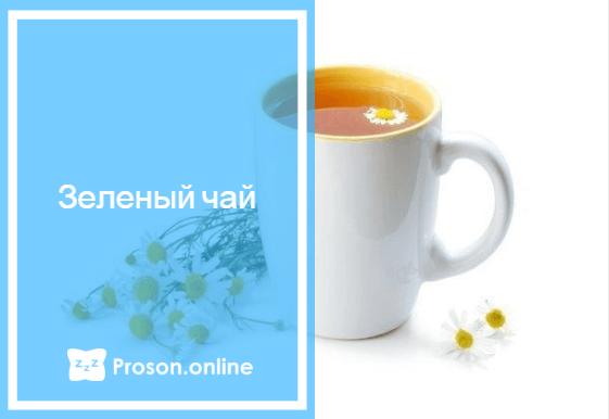 можно ли пить чай перед сном