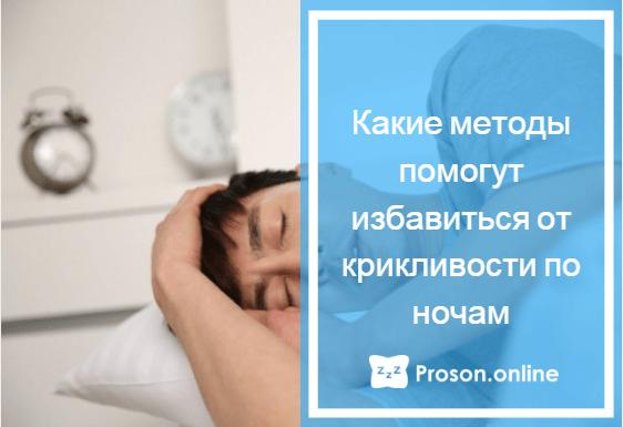 ребенок во сне кричит и плачет