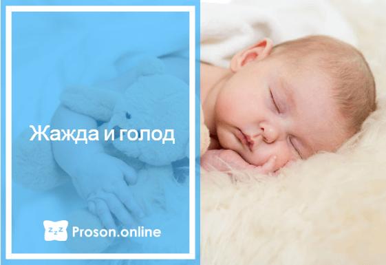 новорожденный мало спит днем