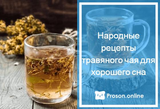 чай перед сном