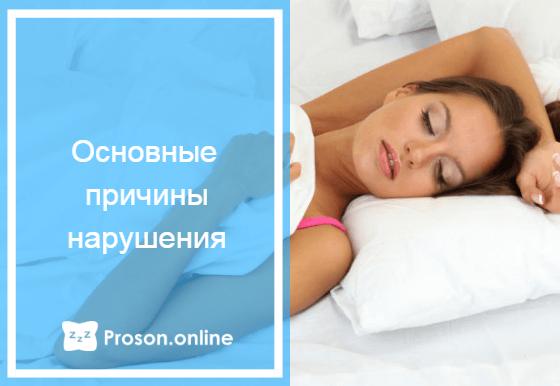 глубокий сон продолжительность нормальная