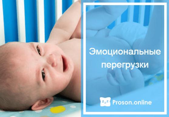 почему новорожденный мало спит