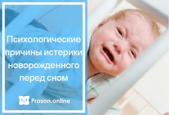ребенок сильно плачет перед сном
