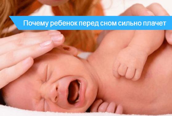 ребенок истерит перед сном 1 год