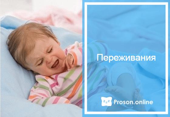 грудничок плачет перед сном