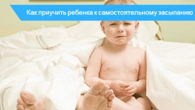 самостоятельное засыпание ребенка