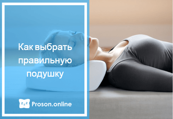 спать без подушки полезно