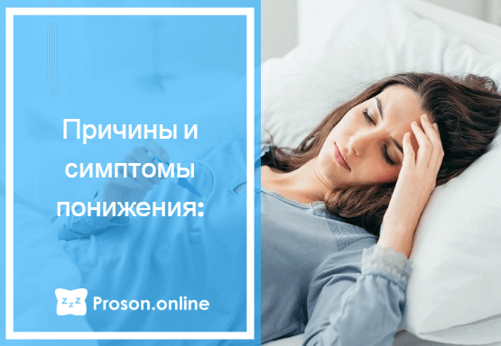 температура поднимается во время сна