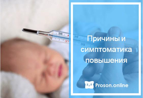 температура поднимается после сна
