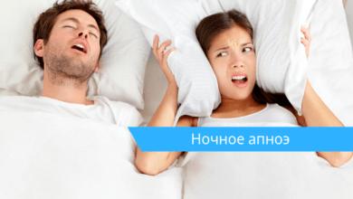 ночное апноэ