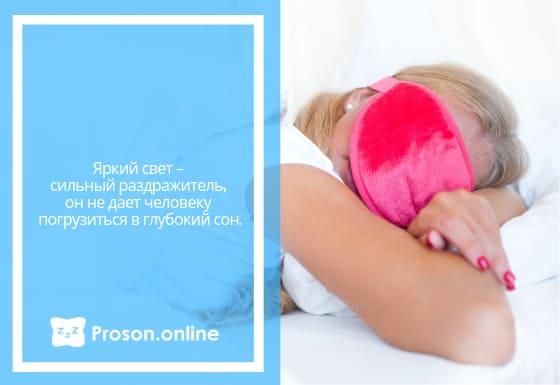 Оптимальное время для здорового сна